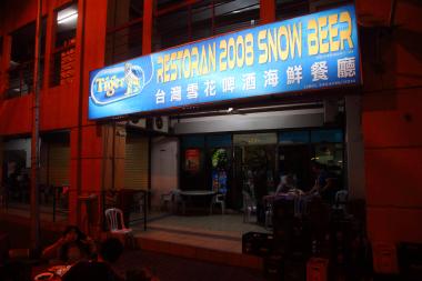 Snow-Beer-2008-Cheras