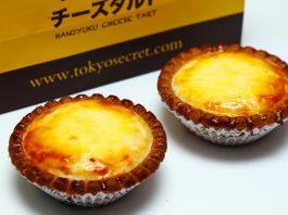 Tokyo Secret Hanjyuku Cheese Tart