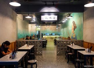Bai Wei Cuisine Desa Sri Hartamas