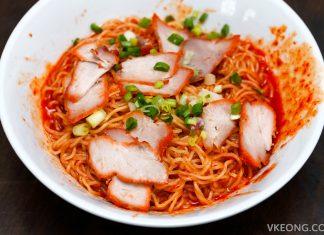 Chan SinKee Pontian Tomato Chili Wantan Mee