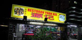 Restoran Yuan Kee Kepong