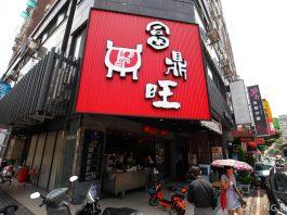 Fu Ding Wang Braised Pork Rice Pork Knuckle Taichung
